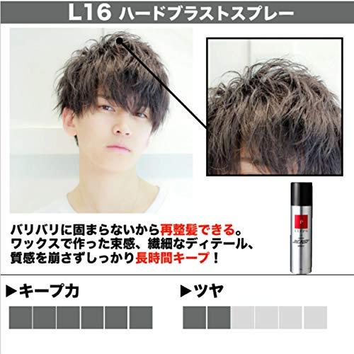 LIPPS(リップス)ハードヘアスプレースタリングメンズレディース【長時間キープ/セット持続】150g