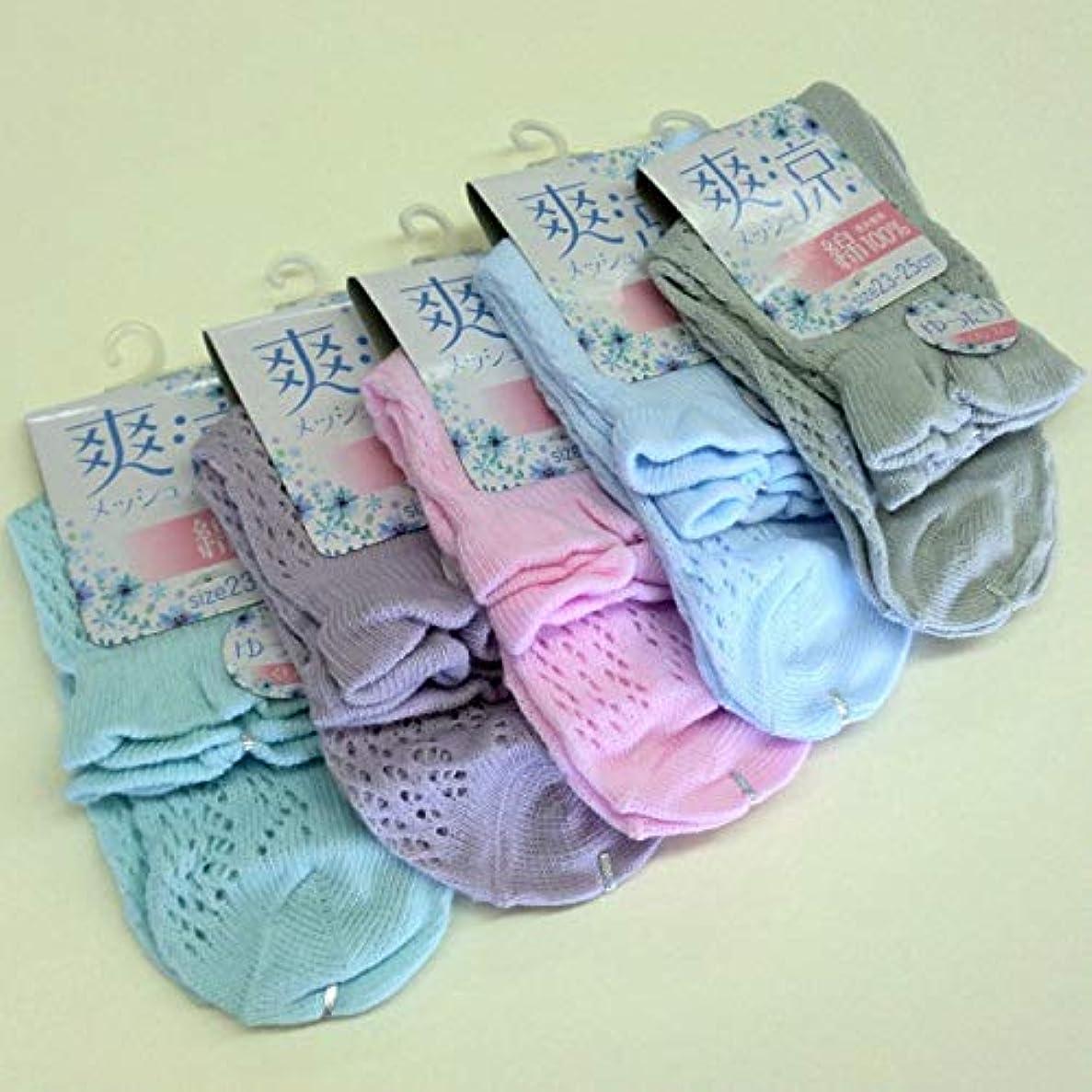 パケット再開台無しに靴下 レディース 夏 表糸綿100% 涼しいルミーソックス セット 5色5足組