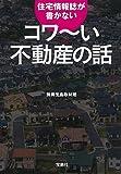 住宅情報誌が書かない コワ~い不動産の話 (宝島SUGOI文庫)