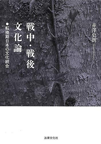 戦中・戦後文化論: 転換期日本の文化統合
