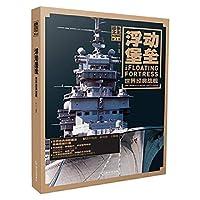 Floating Fortress: World Classic Battleship(Chinese Edition)