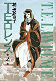 T・E・ロレンス (2) (ウィングス・コミック文庫)