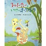 トゥイーティーといけのオーケストラ CD付き絵本 (歌・朗読: 里田まい)