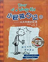 Diary of a Wimpy Kid 4 (Book 1 of 2) (New Version) (Chinese Edition)