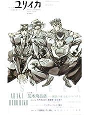 ユリイカ2007年11月臨時増刊号 総特集=荒木飛呂彦 鋼鉄の魂は走りつづける