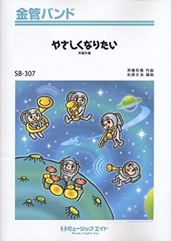 やさしくなりたい/斉藤和義 金管バンド(SB-307)
