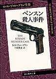 ベンスン殺人事件 ファイロ・ヴァンス・シリーズ (創元推理文庫)