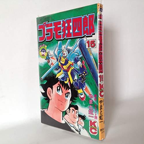 プラモ狂四郎 15 (コミックボンボンKC)