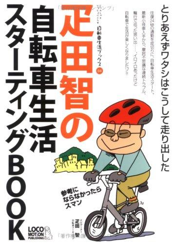 疋田智の自転車生活スターティングBOOK (自転車生活ブックス04)