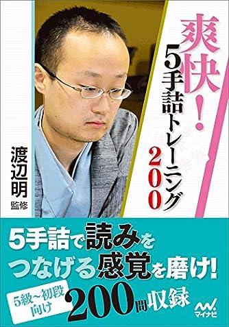 爽快! 5手詰トレーニング200 (マイナビ将棋文庫)