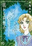 眠れる荊棘の… (ボニータ・コミックス)