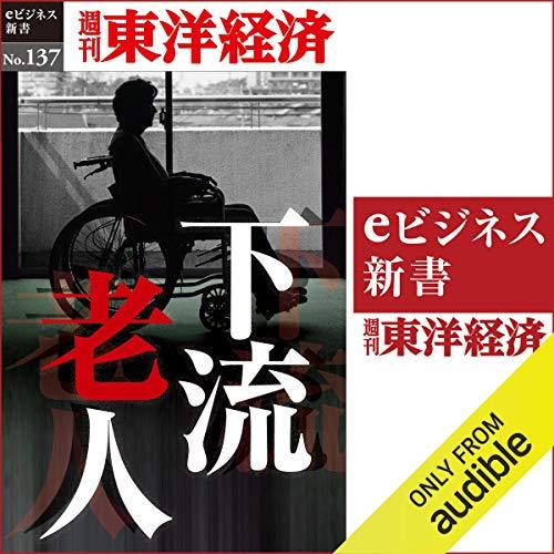 『下流老人 (週刊東洋経済eビジネス新書No.137)』のカバーアート