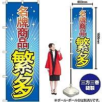 のぼり GNB-2957 ブランド品多数 中国語