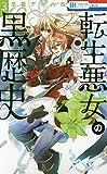 転生悪女の黒歴史 3 (花とゆめCOMICS)