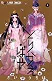 とりかえ・ばや(9) (フラワーコミックスα)