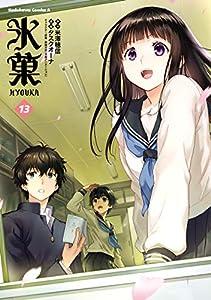 氷菓(13) (角川コミックス・エース)