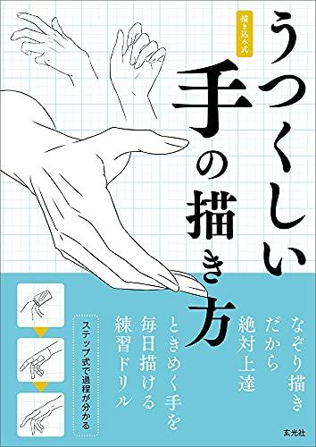 うつくしい手の描き方