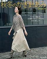 秋冬のかぎ針あみ vol.6 (Let's Knit series)