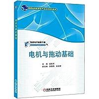 电机与拖动基础(普通高等教育电气信息类规划教材)
