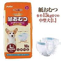 犬用 紙おむつ・L(老犬介護・生理・サニタリー 使い捨ておむつ)