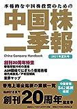 中国株二季報2021年夏秋号