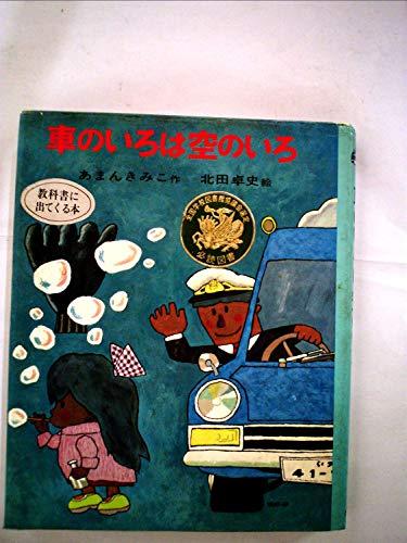 車のいろは空のいろ (1968年) (ポプラ社の創作童話〈3〉)