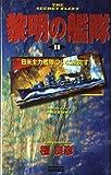 黎明の艦隊〈11〉日米主力艦隊ついに激突す! (歴史群像新書)