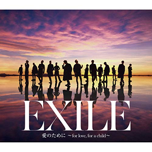 [single]愛のために ~for love, for a child~ – EXILE[FLAC + MP3]
