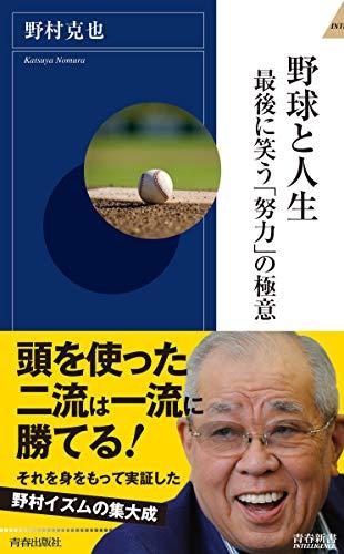 野球と人生 最後に笑う「努力」の極意 (青春新書インテリジェンス)
