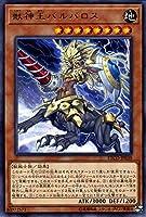 遊戯王カード 獣神王バルバロス(レア) ETERNITY CODE(ETCO) | エターニティ・コード 効果モンスター 地属性 獣戦士族 レア