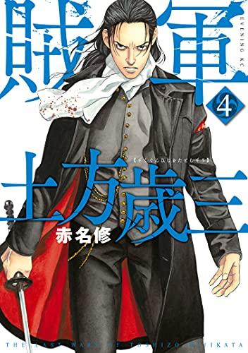 賊軍 土方歳三(4) (イブニングコミックス)
