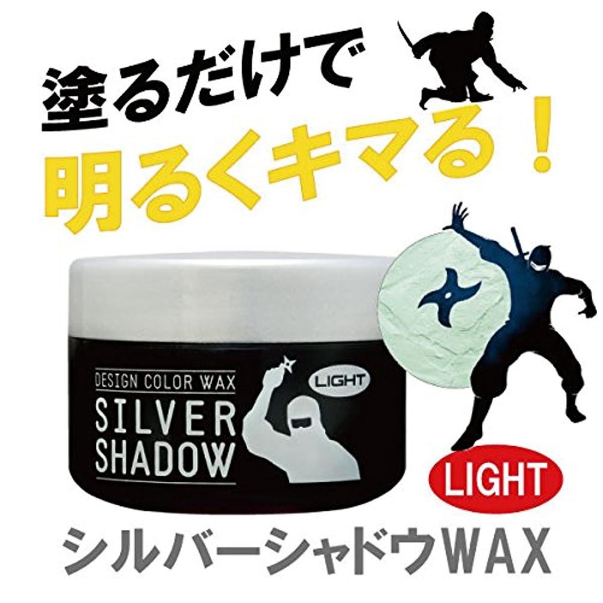 酸豊富な保証シルバーシャドウワックス 120g LIGHTタイプ