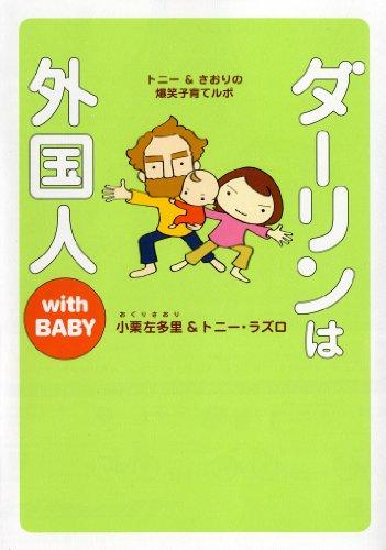 ダーリンは外国人 with BABY (メディアファクトリーのコミックエッセイ)
