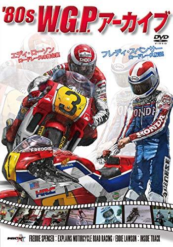 '80S W.G.P.アーカイブ【新価格版】 [DVD]