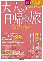 大人の日帰り旅 関西2020 (JTBのMOOK)