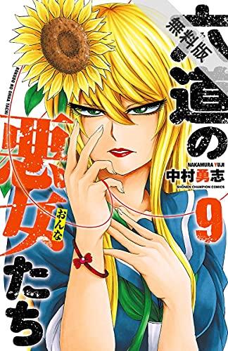 六道の悪女たち 9【期間限定 無料お試し版】 (少年チャンピオン・コミックス)
