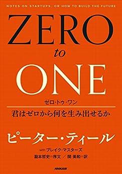 [ピーター・ティール, ブレイク・マスターズ, 関 美和, 瀧本 哲史]のゼロ・トゥ・ワン 君はゼロから何を生み出せるか