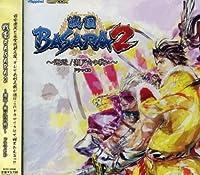 Sengoku Basara-Kaiko Setouchi No Tatakai Vol 2 (OST) (2008-02-20)