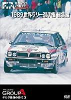 1989 世界ラリー選手権 総集編 [DVD]