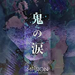 MISSION「鬼の涙」の歌詞を収録したCDジャケット画像