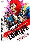 ローライフ[DVD]