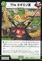 デュエルマスターズ DMEX08 197/??? The ネギミソ漢 謎のブラックボックスパック (DMEX-08)