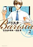 バリスタ 2 (芳文社コミックス)
