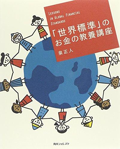 「世界標準」のお金の教養講座 (角川フォレスタ)