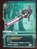 ガンダムカードビルダー WZ-0005 マゼラ・トップ砲