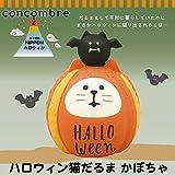 デコレ コンコンブル ハロウィン 猫だるま かぼちゃ