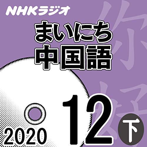 『NHK まいにち中国語 2020年12月号 下』のカバーアート