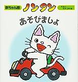 ノンタンあそびましょ (赤ちゃん版 ノンタン4)