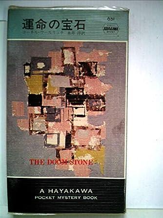 運命の宝石 (Hayakawa pocket mystery books)