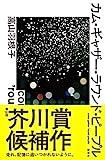 カム・ギャザー・ラウンド・ピープル (集英社文芸単行本)